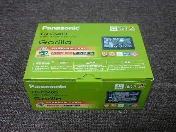 カーナビ ゴリラCN-G540Dを買取