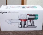 「ダイソン ハンディクリーナー Dyson V7 Mattress HH11-COM」を大阪府高槻市で買取(11月11日)
