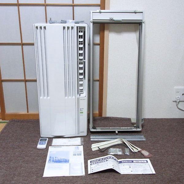 窓用エアコン CW-1620を買取