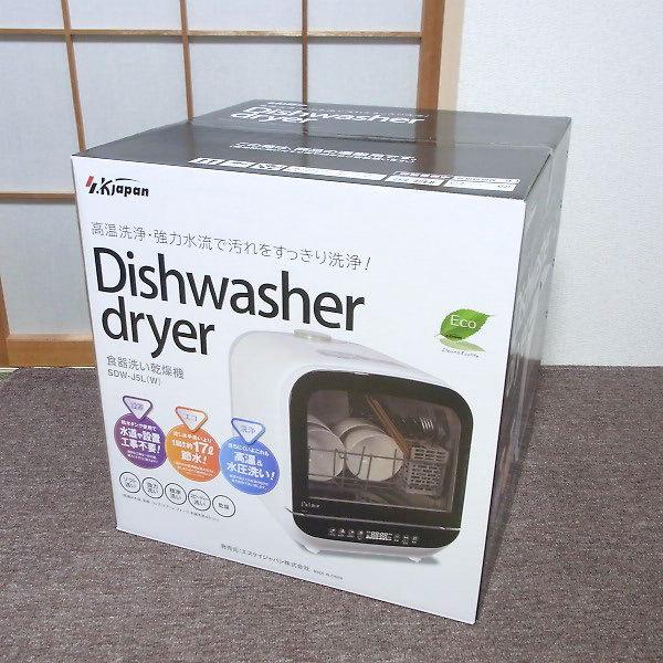 食器洗い乾燥機SDW-J5Lを買取