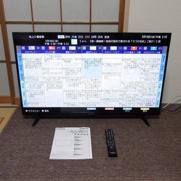 液晶テレビ40FB10Pを買取
