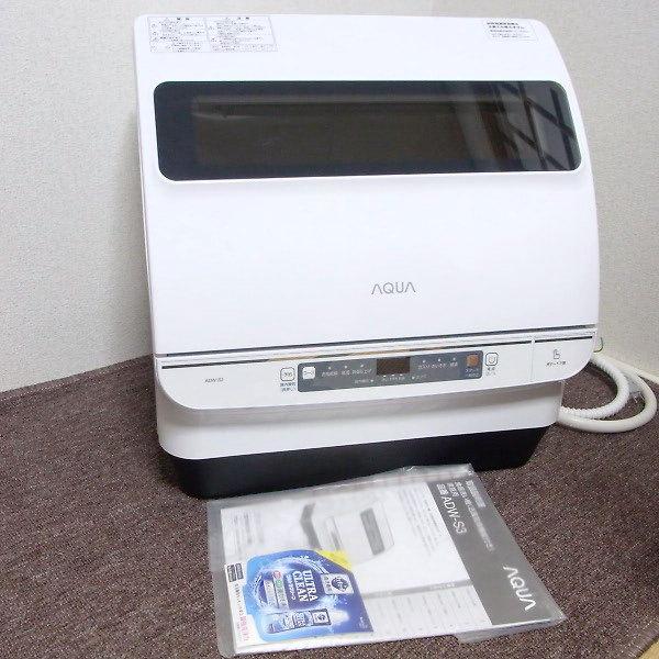 食器洗い機 ADW-S3を買取