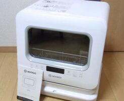 食洗機MooSoo MX10を買取